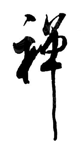 禅毛笔字图片ps字体设计
