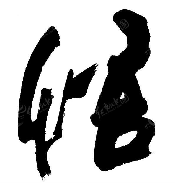 悟毛笔字ps字体设计 中文字体