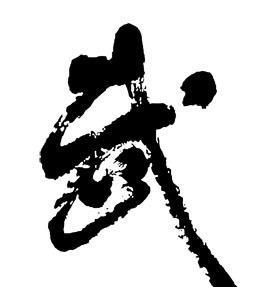 武毛笔字图片ps字体设计 中文字体   章草 米芾字体