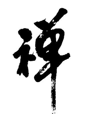禅毛笔字素材ps字体设计