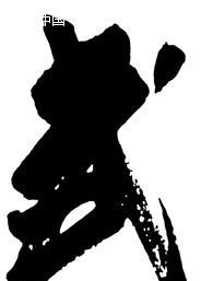 武毛笔字素材ps字体设计 中文字体