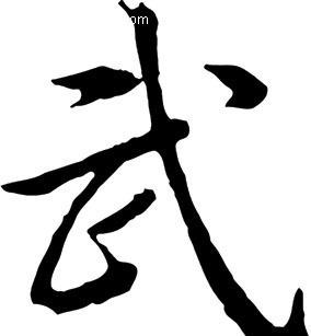 武毛笔字ps字体设计 中文字体