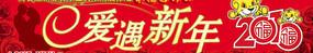 2010情人节春节横幅