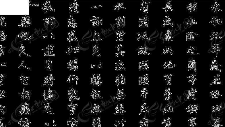 王羲之 兰亭序 行书 中文 字库 中文字体 安装字体 字体下载图片