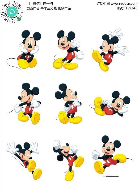 米老鼠动态表情图片