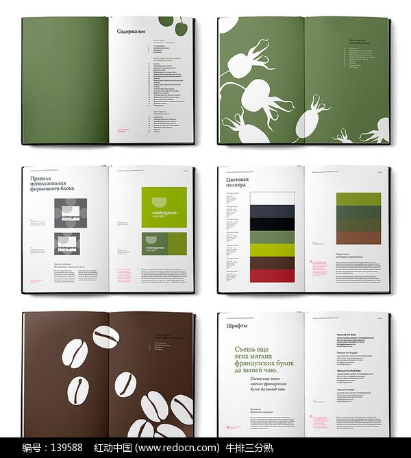 画册内页设计排版欣赏图片