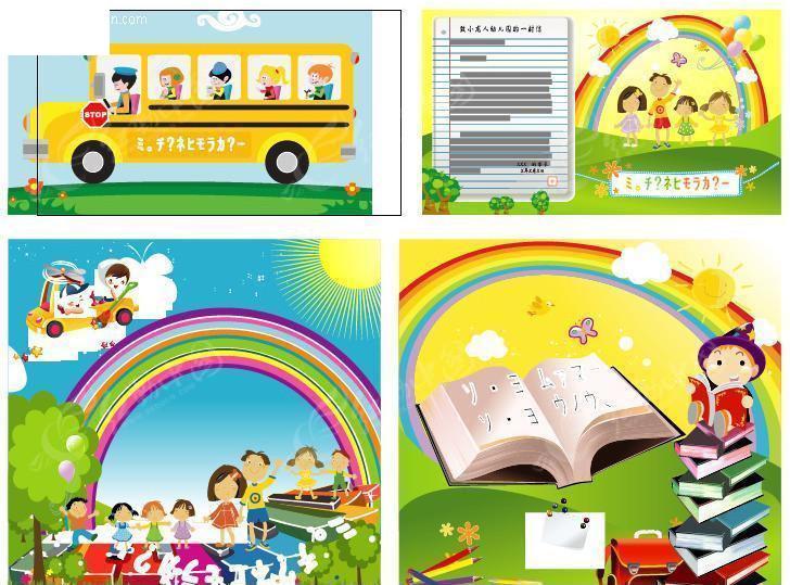 幼儿园各种卡通人物 小汽车 彩虹  矢量模板 矢量设计稿