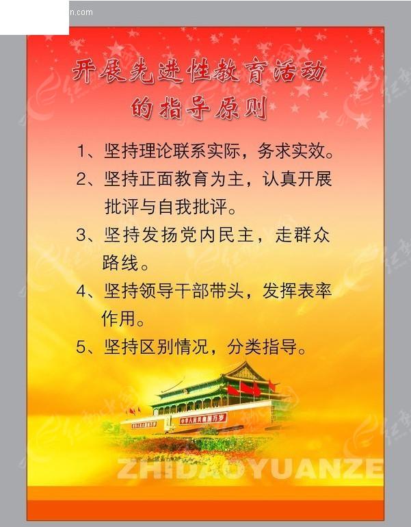 党建知识展板 开展先进性教育活动的指导原则