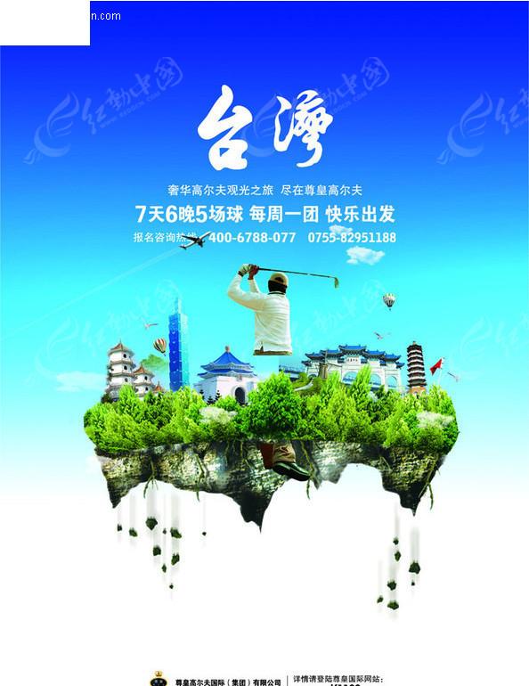 台湾高尔夫观光旅游海报设计psd素材免费下载_红动网