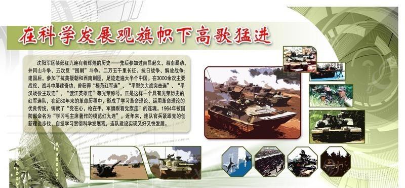 免费素材 psd素材 psd广告设计模板 展板户外 部队类喷绘模板--在科学图片