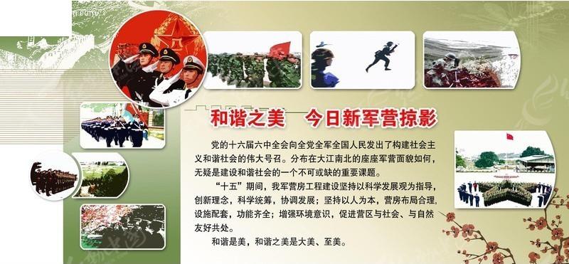 部队展板 仪仗兵 仪仗队 军队 队伍 训练 军队黑板报 展板设计 展板模