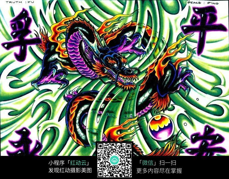 火龙戏珠彩色手绘纹身图案图片