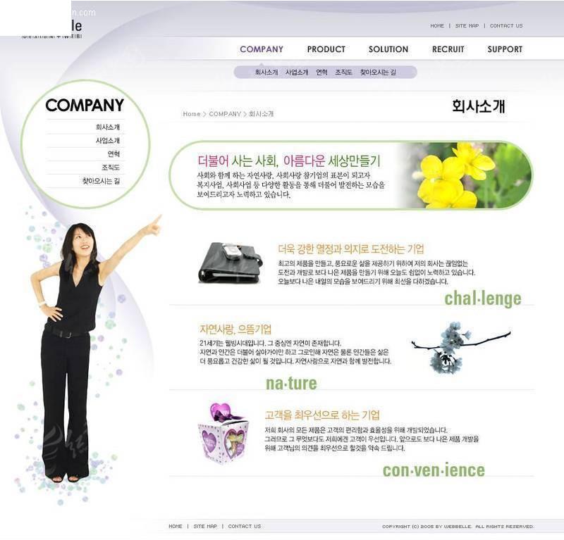 某品牌化妆品公司网站版面_韩国网页模板7psd图片
