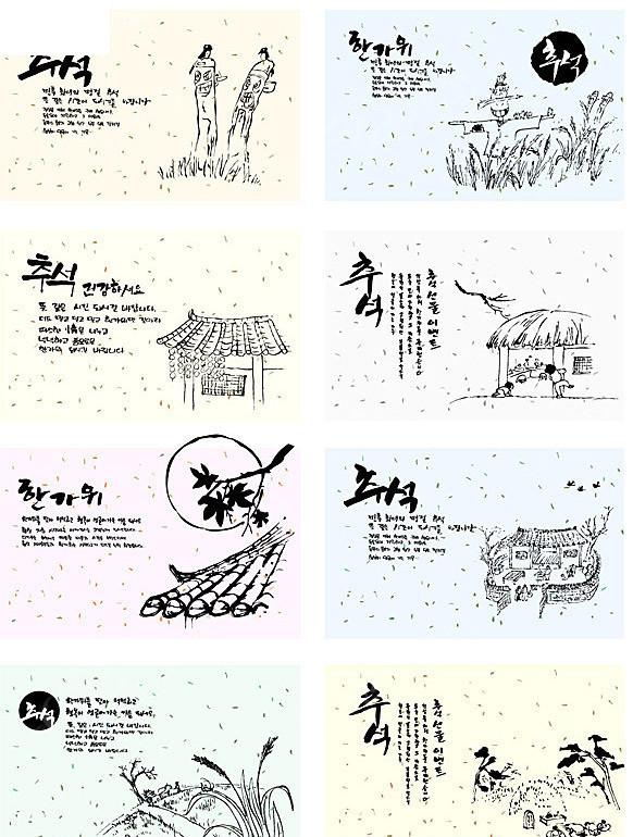 免费素材 矢量素材 艺术文化 其他 韩国水墨素材  请您分享: 素材描图片