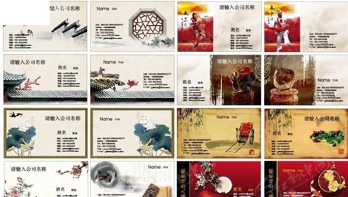 中国风名片模板矢量图