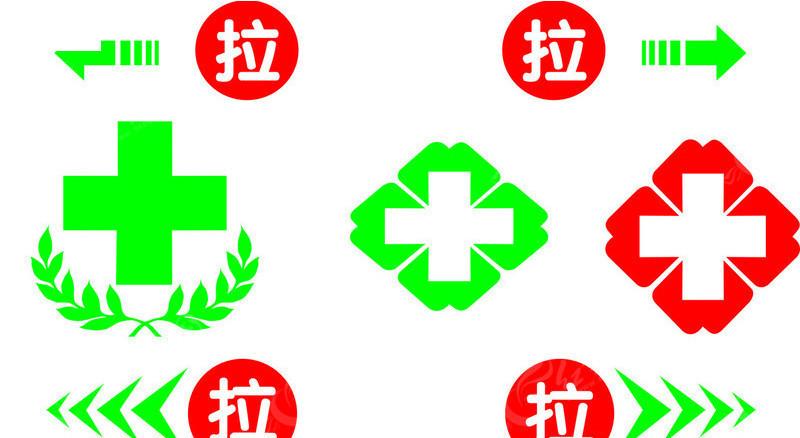 医院标志矢量图