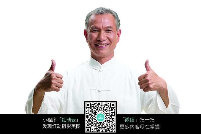 竖大拇指的老头图片免费下载 红动网
