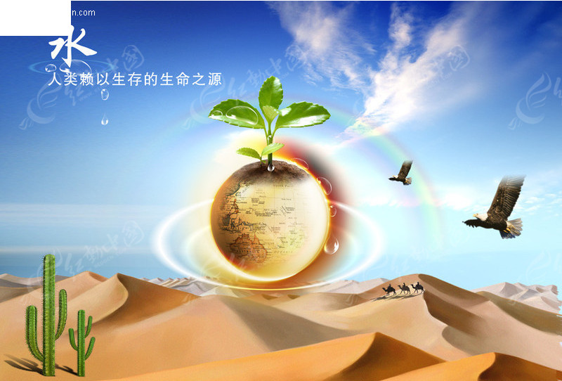 免费素材 psd素材 psd广告设计模板 海报设计 节约用水公益广告  请您图片