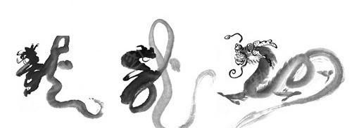 龙毛笔书法字ps字体设计 中文字体