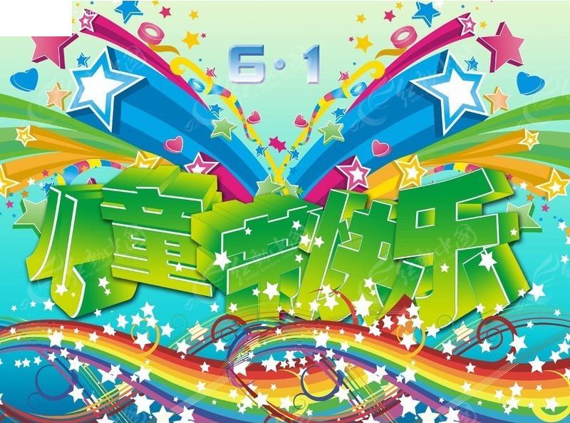 儿童节快乐字体设计
