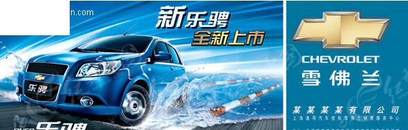 雪佛兰雪佛兰汽车广告 雪佛兰跑车海报 雪佛兰汽车展出宣传海报