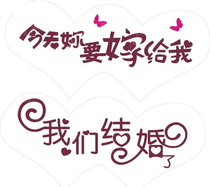 婚纱变形字矢量艺术字_中文字体