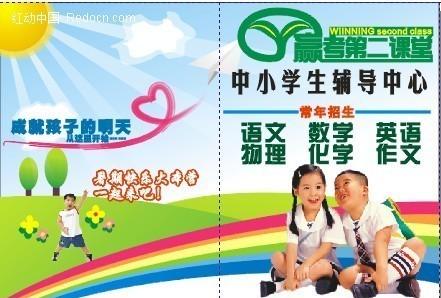 幼儿园招生广告