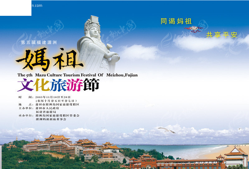 妈祖文化旅游节宣传广告
