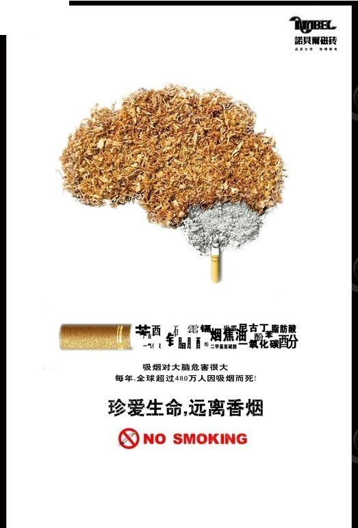 戒烟公益海报