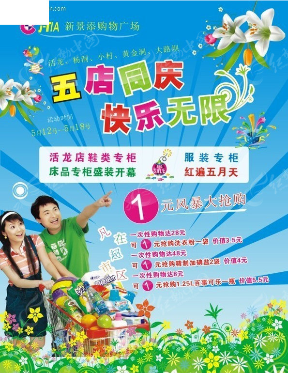 海报店庆超市周年庆超市店庆宣传单周年庆dm超市海报宣传单传单设计大赛顺德图片
