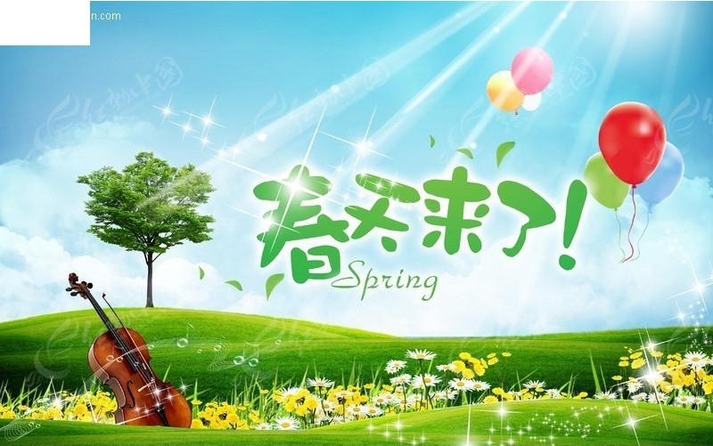 春天来了图片素材图片