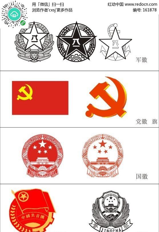 国徽,党徽,共青团徽,军徽等矢量图图片