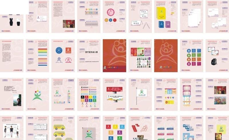 免费素材 矢量素材 广告设计矢量模板 vi设计 幼儿园vi手册  请您分享