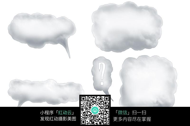 云朵对话框素材