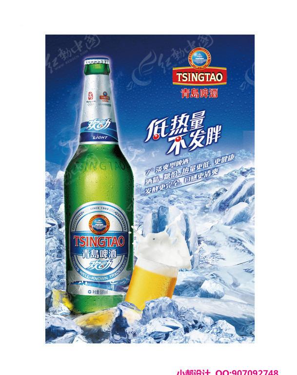 青岛啤酒宣传海报模板图片