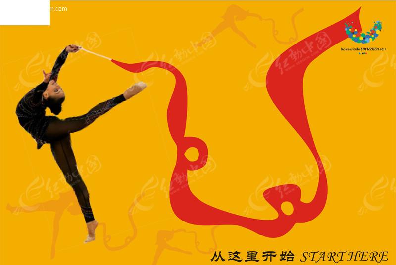 深圳26届世界大学生运动会海报