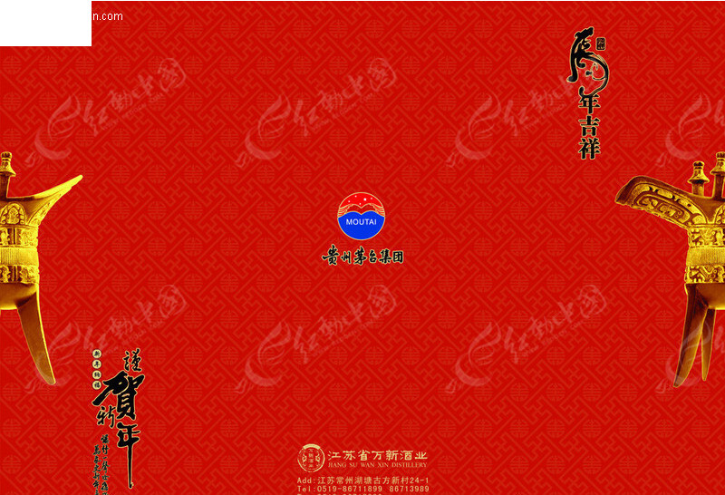 免费素材 psd素材 psd广告设计模板 贺卡设计 茅台酒新年贺卡封面  请