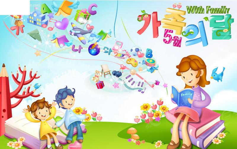 儿童读书学习卡通插画psd免费下载
