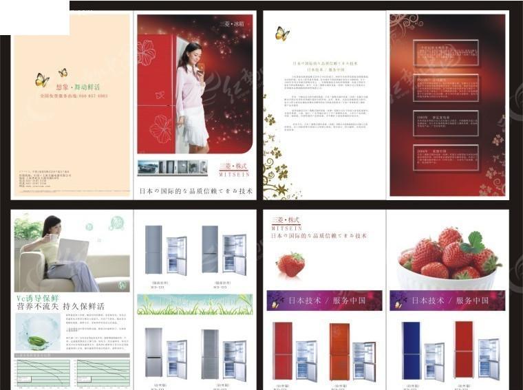 三菱冰箱产品手册矢量素材