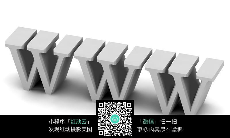 排成一排的3d立体英文字母www