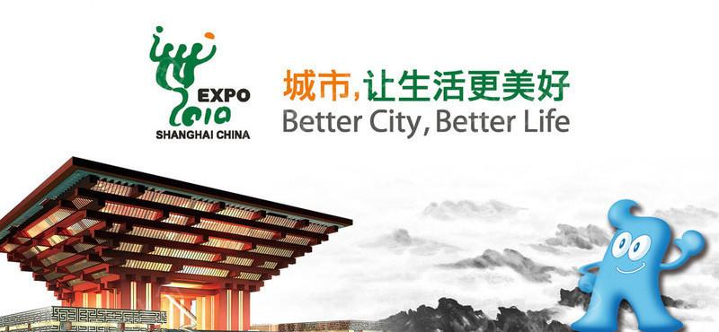 2010上海世博会宣传广告