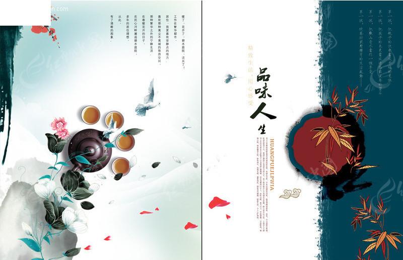中国茶文化画册编号:168141 画册设计