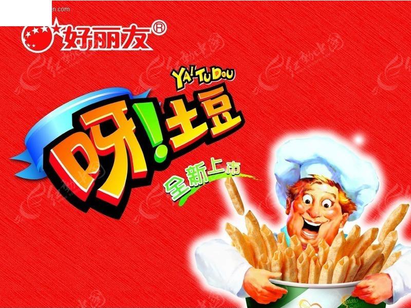 土豆手绘宣传海报