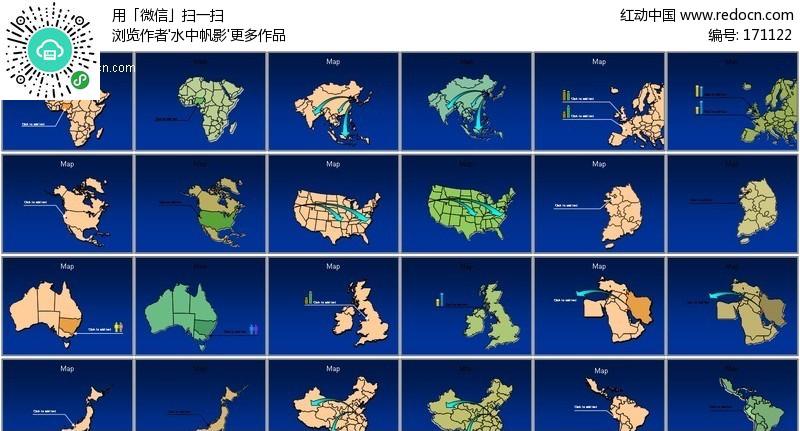 ppt地图图解素材_表格图标