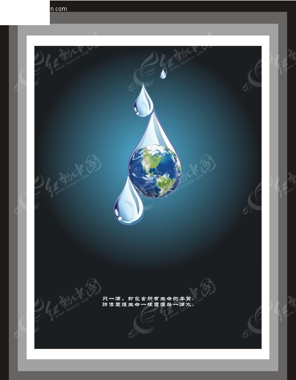 节约用水 公益海报 地球 海报设计 海报模板 矢量设计模板