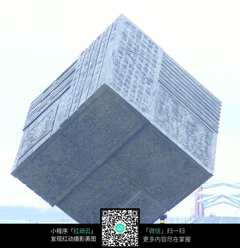 正方体雕塑