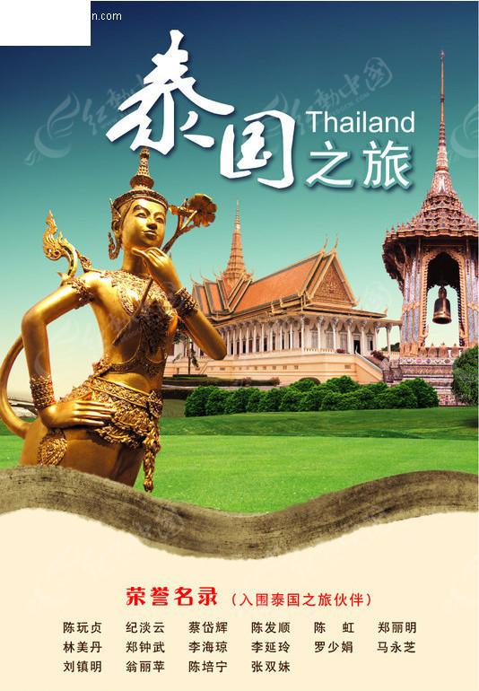 泰国之旅旅游海报