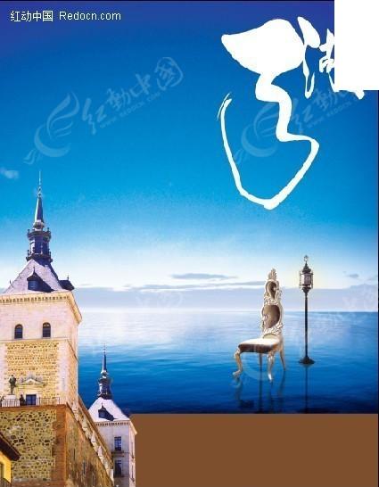 湖面 欧式城堡 欧式椅子 湖景房地产广告 水面 涟漪 波纹  房地产广告