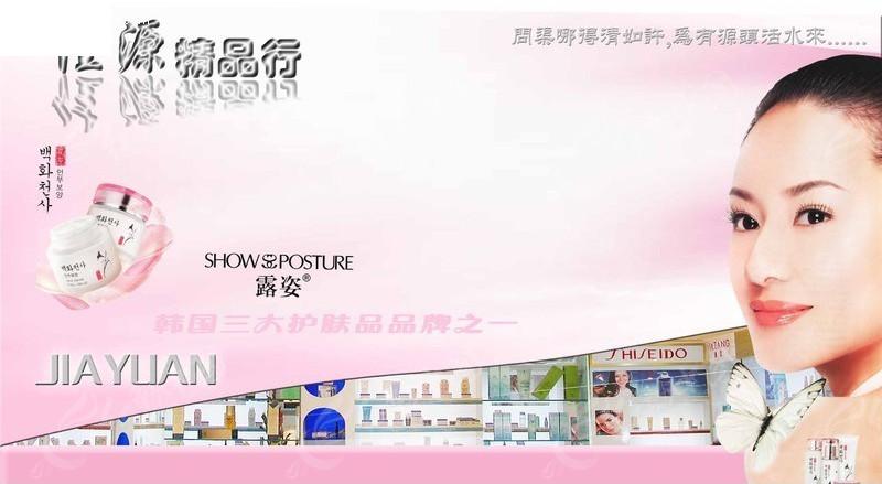 化妆品店宣传海报