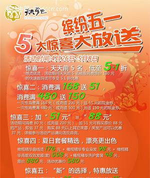 美发店5.1促销活动海报
